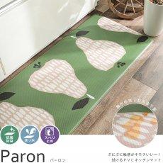 拭くだけお手入れ簡単!北欧デザインのPVCキッチンマット『パーロン』■全サイズ 完売