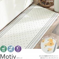 拭くだけお手入れ簡単!北欧デザインのPVCキッチンマット『モティフ』