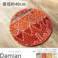 お部屋のポイントになるノルディックデザインの幾何学模様。ウール100%『ダミアン オレンジ チェアパッド』