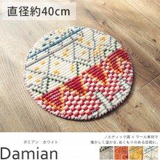 お部屋のポイントになるノルディックデザインの幾何学模様。ウール100%『ダミアン ホワイト チェアマット』