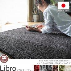 無地すぎないミックスパイルだから汚れが目立ちにくい!毛足の長い日本製ラグ『リブロ ダークグレー』