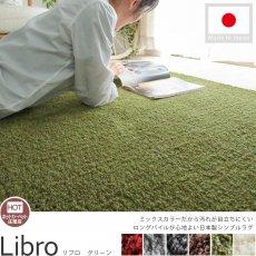 無地すぎないミックスパイルだから汚れが目立ちにくい!毛足の長い日本製ラグ『リブロ グリーン』■200x250:完売