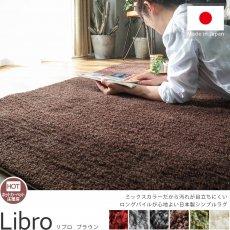 無地すぎないミックスパイルだから汚れが目立ちにくい!毛足の長い日本製ラグ『リブロ ブラウン』