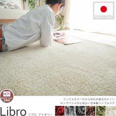 無地すぎないミックスパイルだから汚れが目立ちにくい!毛足の長い日本製ラグ『リブロ アイボリー』■140x200cm:完売