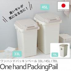 パッキンとロック機能で臭い漏れを抑える!日本製ダストボックス『ワンハンドパッキンペール 33L 45L 70L』
