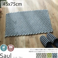 裏も表も両面使える!ざっくり網目がおしゃれなマット『ソール ブルー』約45x75cm