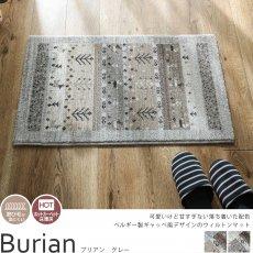 部屋の雰囲気を可愛く彩る 季節を選ばないウィルトン織りマット『ブリアン グレー』■50x80cm:完売