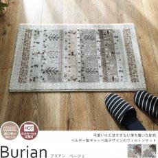 部屋の雰囲気を可愛く彩る 季節を選ばないウィルトン織りマット『ブリアン ベージュ』■50x80cm:完売