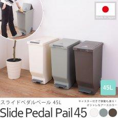 フットペダルで簡単開閉!キャスター付きで移動も楽々の日本製ダストボックス『スライドペダルペール45L』
