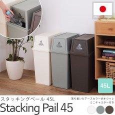 ツヤ消しマットな3色展開。フラップ式日本製ダストボックス『スタッキングペール45L』