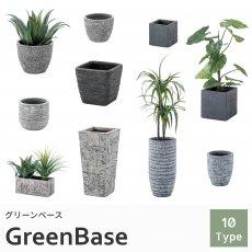 観葉植物をもっとオシャレに!インテリア性にこだわった鉢カバー『 グリーンベース 』■A・C/B S・Lサイズ/D Sサイズ/E Lサイズ/F S・Lサイズ:欠品中(次回入荷未定)