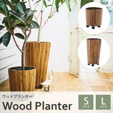 観葉植物をもっとオシャレに!インテリア性にこだわった鉢カバー『 ウッドプランター 』