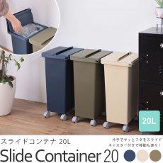 コンパクトな設計なのでキッチンカウンター下、デスクの下にピッタリなダストボックス『スライドコンテナ20L』