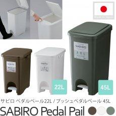 日本のインテリアに合う3色展開。SABIROシリーズ ダストボックス『サビロ ペダルペール22L プッシュペダルペール 45L』■ホワイト22L:欠品中(次回入荷未定)