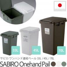 日本のインテリアに合う3色展開。SABIROシリーズ ダストボックス『サビロ ワンハンド連結ペール 33L 45L 75L』
