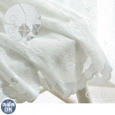 100サイズから選べる!優雅に広がる繊細な刺繍と裾がエレガントなレースカーテン『シャラン』