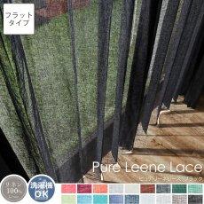 【フラット】天然素材リネン100%!18色から選べるレースカーテン 『ピュアリーネ レース ブラック』■出荷目安:通常より納期がかかります。