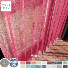 【フラット】天然素材リネン100%!18色から選べるレースカーテン 『ピュアリーネ レース ワイン』■出荷目安:通常より納期がかかります。