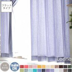 【フラット】24色から選べるナチュラルな風合いのリネン混無地カーテン 『リーネ ライラック』■通常より納期がかかります(4月中旬頃出荷予定)