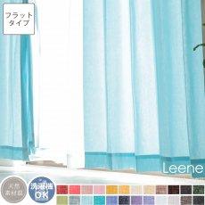 【フラット】24色から選べるナチュラルな風合いのリネン混無地カーテン 『リーネ アクア』■通常より納期がかかります(4月中旬頃出荷予定)
