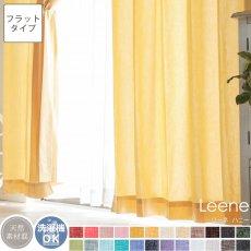 【フラット】24色から選べるナチュラルな風合いのリネン混無地カーテン 『リーネ ハニー』■通常より納期がかかります(4月中旬頃出荷予定)