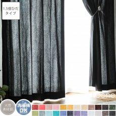 【1.5倍ひだ】24色から選べるナチュラルな風合いのリネン混無地カーテン 『リーネ ブラック』■出荷目安:通常より納期がかかります。