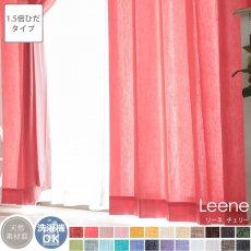【1.5倍ひだ】24色から選べるナチュラルな風合いのリネン混無地カーテン 『リーネ チェリー』■通常より納期がかかります(4月中旬頃出荷予定)