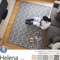 洗濯機OK!シンプルで温かみのある北欧風デザインラグ『ヘレナ』 ■フィッシュ90x130/140x200:完売
