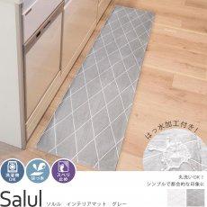 丸洗いOK!はっ水加工付きのキッチンマット『ソルル グレー』■完売