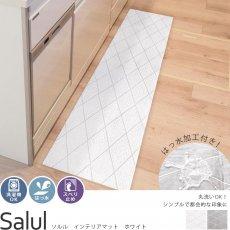 丸洗いOK!はっ水加工付きのキッチンマット『ソルル ホワイト』■完売