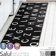 洗濯OK!都会的なデザインのキッチンマット『ソルル アルファベットキッチンマット ブラック』