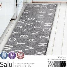 洗濯OK!都会的なデザインのキッチンマット『ソルル アルファベットキッチンマット グレー』■45x252完売(次回入荷予定なし)