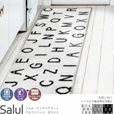 洗濯OK!都会的なデザインのキッチンマット『ソルル アルファベットキッチンマット ホワイト』