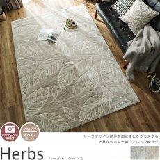 高密度のウィルトン織!お部屋が華やぐベルギー製ラグ 『ハーブス ベージュ』