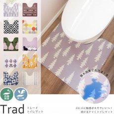 拭くだけお手入れ簡単!北欧デザインのPVCトイレマット『トレード』■完売(次回入荷なし)