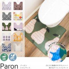 拭くだけお手入れ簡単!北欧デザインのPVCトイレマット『パーロン』■完売