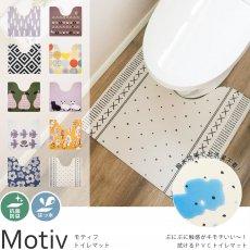 拭くだけお手入れ簡単!北欧デザインのPVCトイレマット『モティフ』