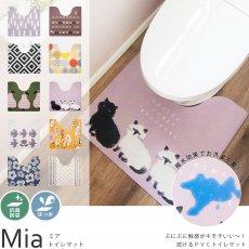 拭くだけお手入れ簡単!北欧デザインのPVCトイレマット『ミア』