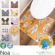 拭くだけお手入れ簡単!北欧デザインのPVCトイレマット『ノア』