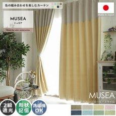 自由自在にカラーコンビネーション♪色の組み合わせを楽しむドレープカーテン 『ミュゼア トップボーダースタイル』■通常より納期がかかります。