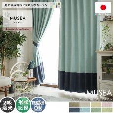 自由自在にカラーコンビネーション♪色の組み合わせを楽しむドレープカーテン 『ミュゼア ボトムボーダースタイル』■通常より納期がかかります。