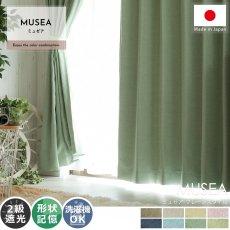 100サイズから選べる♪優しいカラーと素材感を楽しむドレープカーテン 『ミュゼア プレーンスタイル』■通常より納期がかかります。