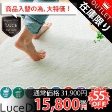 【アウトレット】欲しい機能がフル装備!手洗いできる国産高級ナイロンのロングシャギーラグ『ルーチェDX ホワイト』180cm円形