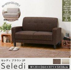 サイズも色もちょうどいい、ベーシックなソファ。カンタン組み立てでローソファとしても!『セレディ ブラウン 2P』