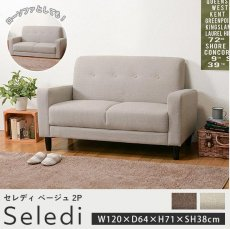 サイズも色もちょうどいい、ベーシックなソファ。カンタン組み立てでローソファとしても!『セレディ ベージュ 2P』