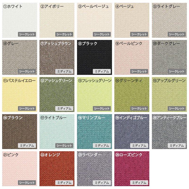 取付け簡単!軽くて安全な操作性!洗える日本製オーダーロールスクリーン『パレス非遮光 プロチェーン式』