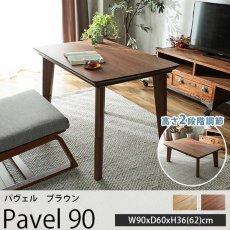 オールシーズン使える!ライフスタイルに寄り添うハイ&ローこたつテーブル『パヴェル ブラウン 約90cmx60cmx36/62cm』