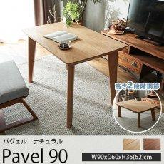 オールシーズン使える!ライフスタイルに寄り添うハイ&ローこたつテーブル『パヴェル ナチュラル 約90cmx60cmx36/62cm』