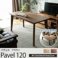 オールシーズン使える!ライフスタイルに寄り添うハイ&ローこたつテーブル『パヴェル ブラウン 約120cmx60cmx36/62cm』