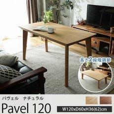 オールシーズン使える!ライフスタイルに寄り添うハイ&ローこたつテーブル『パヴェル ナチュラル 約120cmx60cmx36/62cm』